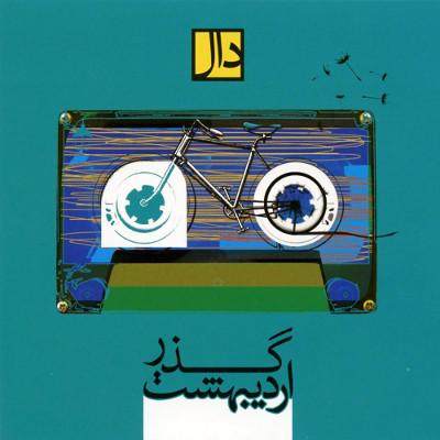 "DAAL Band <BR>""Gozar-e Ordibehesht"""