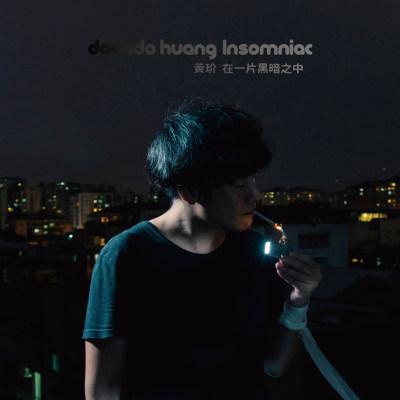 Dadado Huang (黃玠) <BR>&#8220;Insomniac&#8221; (在一片黑暗之中)
