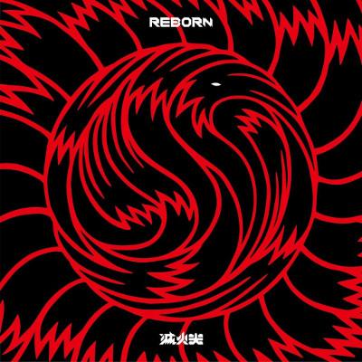Fire Ex. (滅火器) <BR>&#8220;Reborn&#8221;