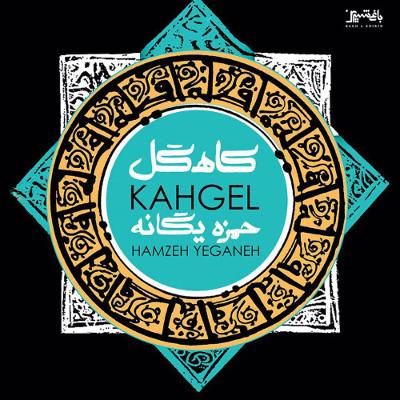 "Hamzeh Yeganeh <BR>""Kahgel"""