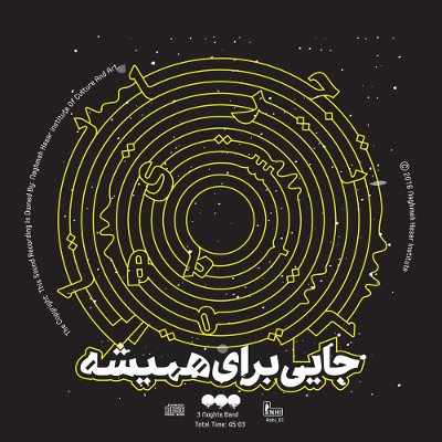 "Se Noghte Band <BR>""Jaee Baraye Hamisheh"""