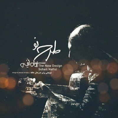 Soheil Nafisi <BR>&#8220;Tarh-e Now&#8221;