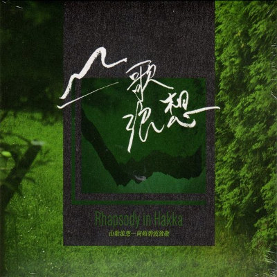 "Various Artist <BR>""Rhapsody in Hakka"""