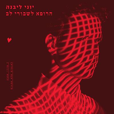 """Yoni Livneh <BR> """"Harofe Lishvurey Lev"""""""
