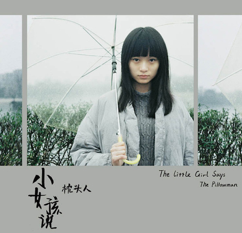 """The Pillowman (枕头人) <BR> """"The Little Girls Says"""" EP"""