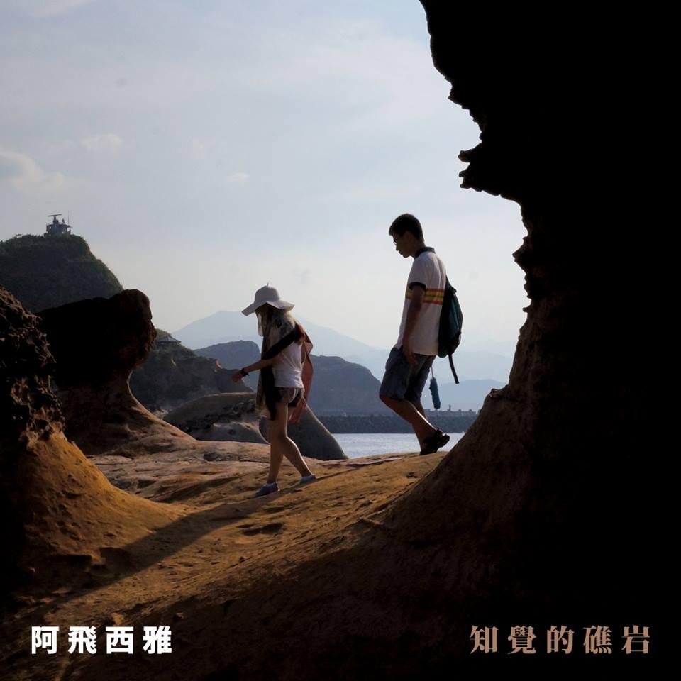 "Aphasia (阿飛西雅) <BR> ""Known Rocks"" (知覺的礁岩)"
