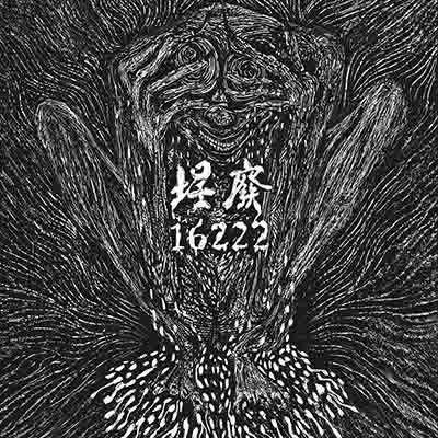"FeiChang (廢埕樂團) <BR>""16222"""