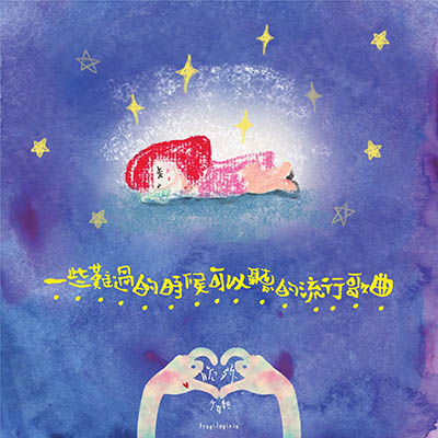 """Fragile Girls (脆弱少女組) <BR> """"Some Pop Songs You Can Listen to When You're Sad"""""""