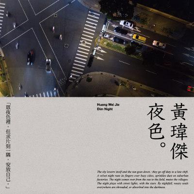 """Wei-Jie Huang (黃瑋傑) <BR> """"Dim Night"""" (夜色)"""