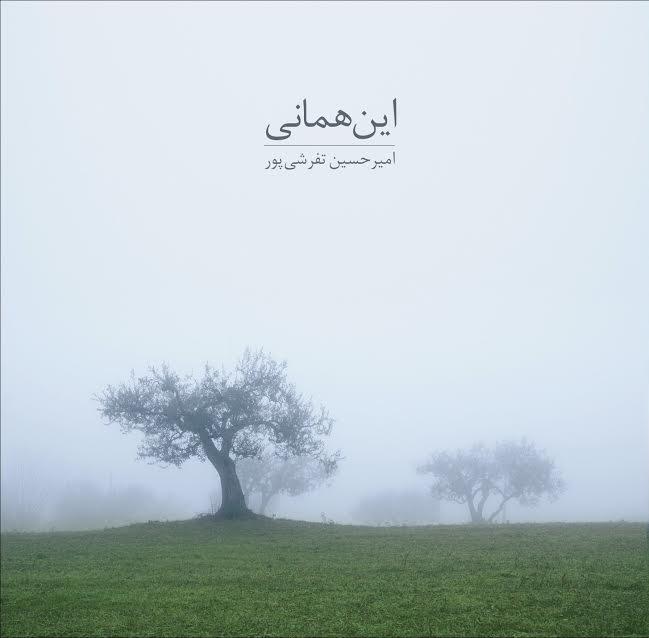 "Amirhossein Tafreshipour <BR> ""Inhamani"""
