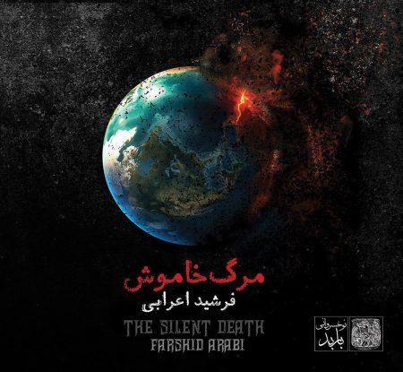 "Farshid A&#8217;rabi <BR> ""Marg-e Khamoosh"""