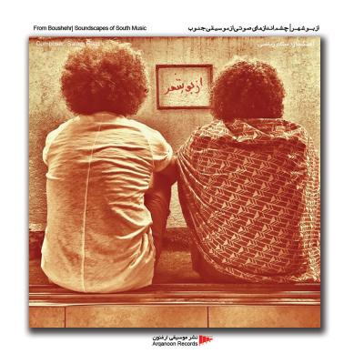 "Salam Riazi, feat. Habib Meftah Boushehri ""From Boushehr <BR> Soundscapes of South Music"""