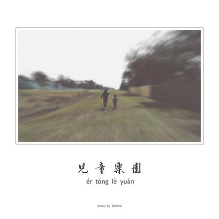 Baishui 白水 <BR> &#8220;Their Paradise&#8221; 儿童乐园