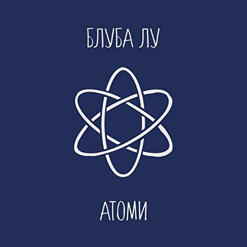 Bluba Lu <BR> &#8220;Atomi&#8221;