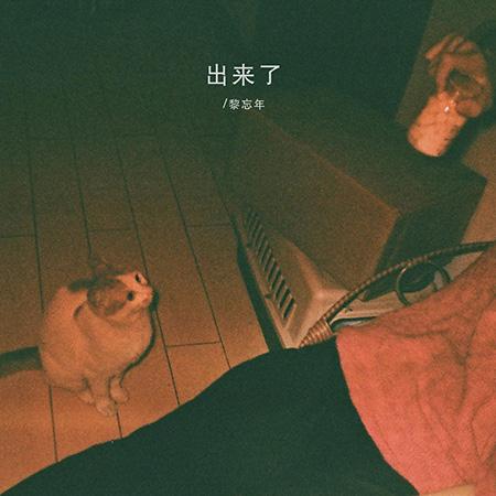 Li Wangnian 黎忘年 <BR> &#8220;Already Left&#8221; 出来了