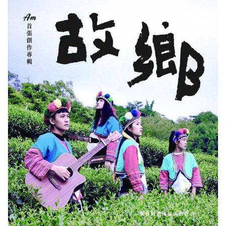 "AM Band <BR> ""Hometown"" (故鄉)"