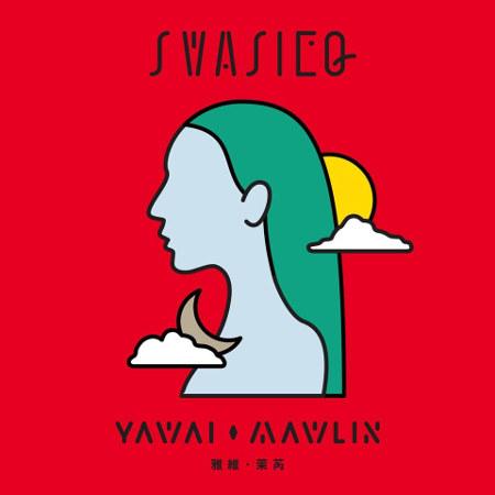 "Yaway‧Mawrin (雅維·茉芮) <BR> ""Swasieq"" (斯瓦細格)"