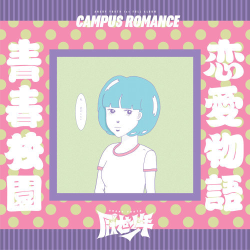 """Angry Youth (厭世少年) <BR> """"Campus Romance"""""""