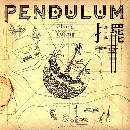 "Chung Yufeng (鍾玉鳳) <BR> ""Pendulum"" (擺)"