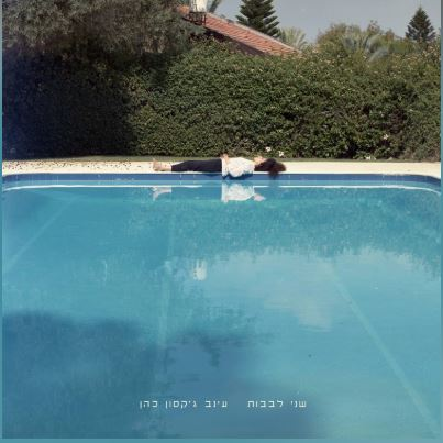 Einav Jackson Cohen <BR> &#8220;Shney Levavot&#8221;