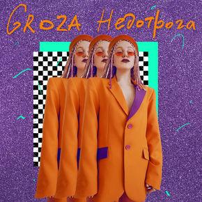 "GROZA <BR> ""Недотрога"" EP"