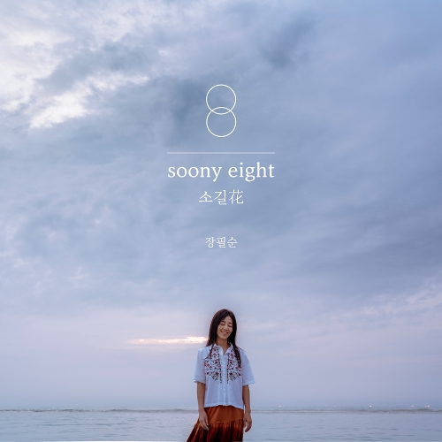 "Jang Pil-soon (장필순) <BR> ""soony eight: Sogilhwa"""