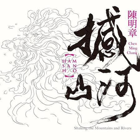 """Ming-Chang Chen (陳明章) <BR> """"Hām san hô"""" (撼山河)"""