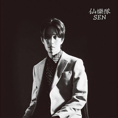 """SEN (仙樂隊) <BR> """"SEN"""""""