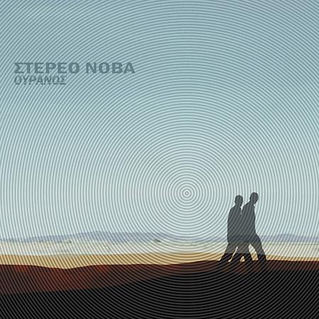 """Stereo Nova <BR> """"Ουρανός"""""""
