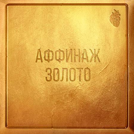 "Affinazh (Аффинаж) <BR> ""Zoloto"" (""Золото"")"